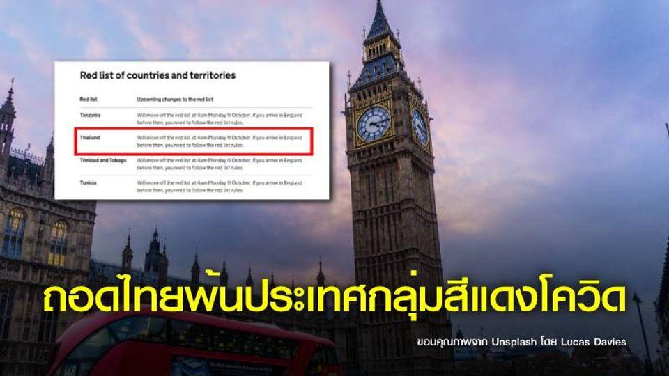 อังกฤษ ถอดไทยพ้นกลุ่มประเทศ บัญชีสีแดง มีผล 11 ต.ค.นี้ เช็กเงื่อนไขผู้ที่จะเดินทาง