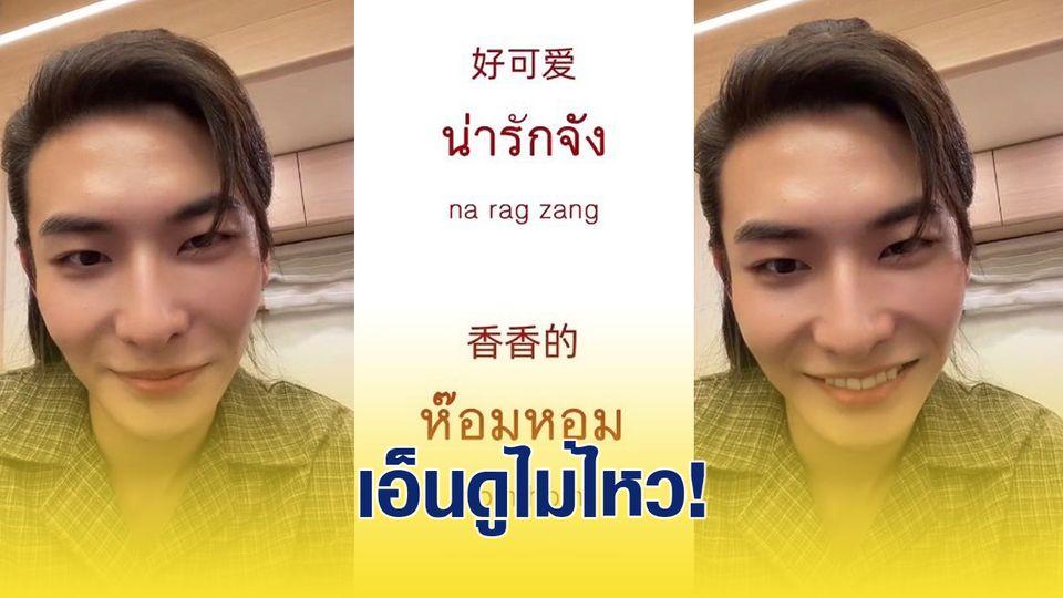 หวังรุ่ยชาง เผยคลิปพูดภาษาไทย ความสามีไทยยืนหนึ่ง เอ็นดูไม่ไหว!!