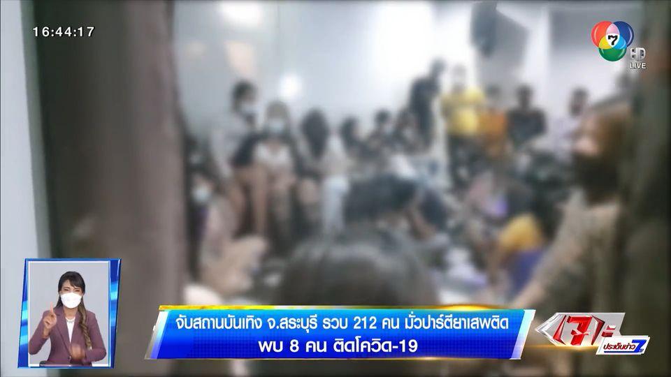 จับสถานบันเทิง จ.สระบุรี รวบ 212 คน มั่วปาร์ตียาเสพติด พบ 8 คน ติดโควิด-19