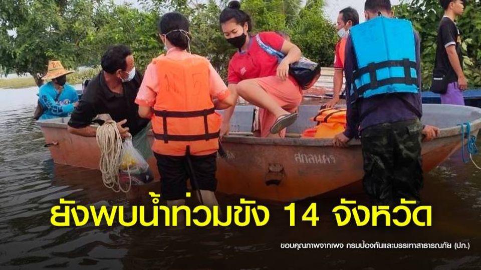 สถานการณ์น้ำท่วม ปภ.รายงานสถานการณ์ ยังพบน้ำท่วมขัง 14 จังหวัด