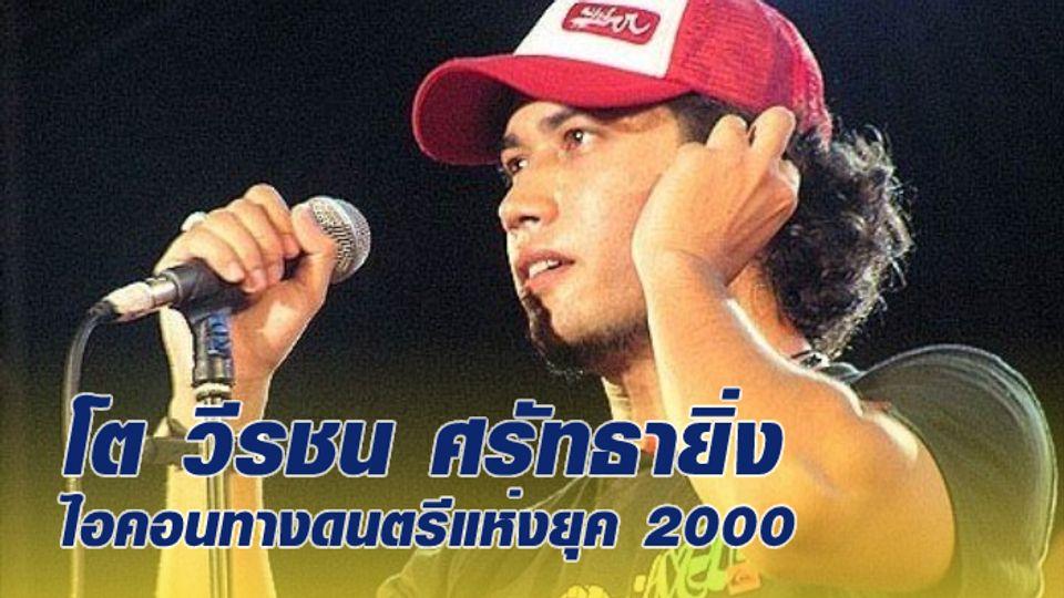 โต วีรชน ศรัทธายิ่ง กับอดีตเส้นทางชีวิตการเป็นร็อกสตาร์เบอร์ 1 ของไทย