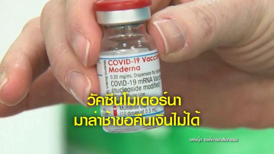 วัคซีนโมเดอร์นามาช้า คนจองไม่ได้เงินคืน แต่แจ้งเลื่อนฉีด หรือเปลี่ยนสิทธิได้