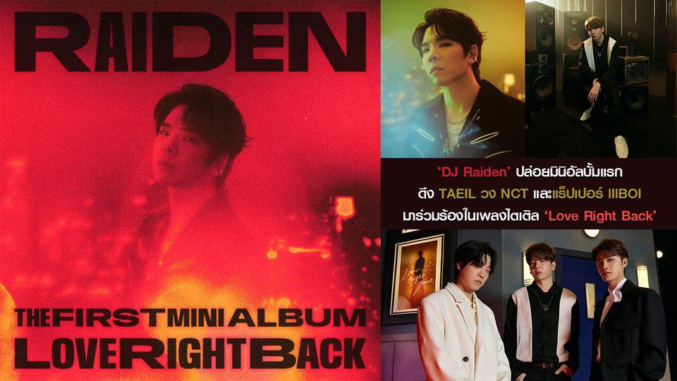 ดีเจ Raiden แห่งค่าย SM Entertainment ปล่อยมินิอัลบั้มแรก 'Love Right Back'