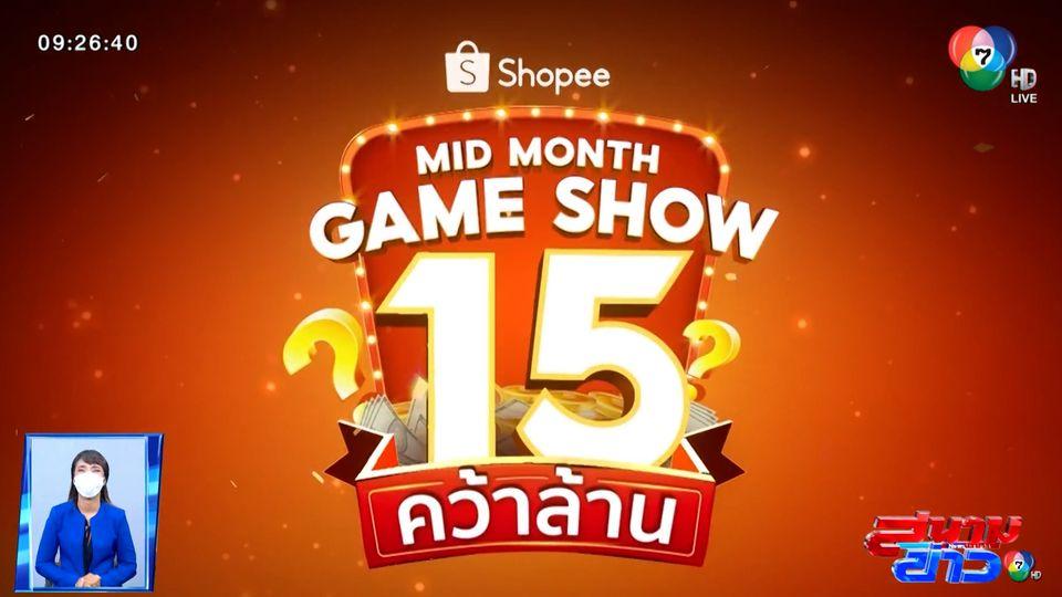 นักช็อปห้ามพลาด! เย็นนี้ Shopee Mid Month Game Show 15 คว้าล้าน
