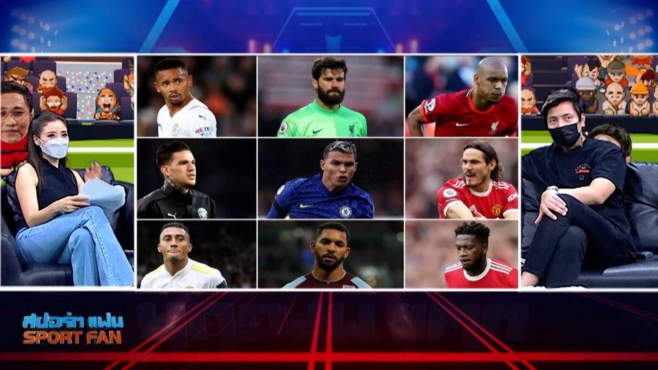 สปอร์ตแฟน Online : เกมทีมชาติกระทบพรีเมียร์ลีก, ฟันธงบอลลีกสุดสัปดาห์