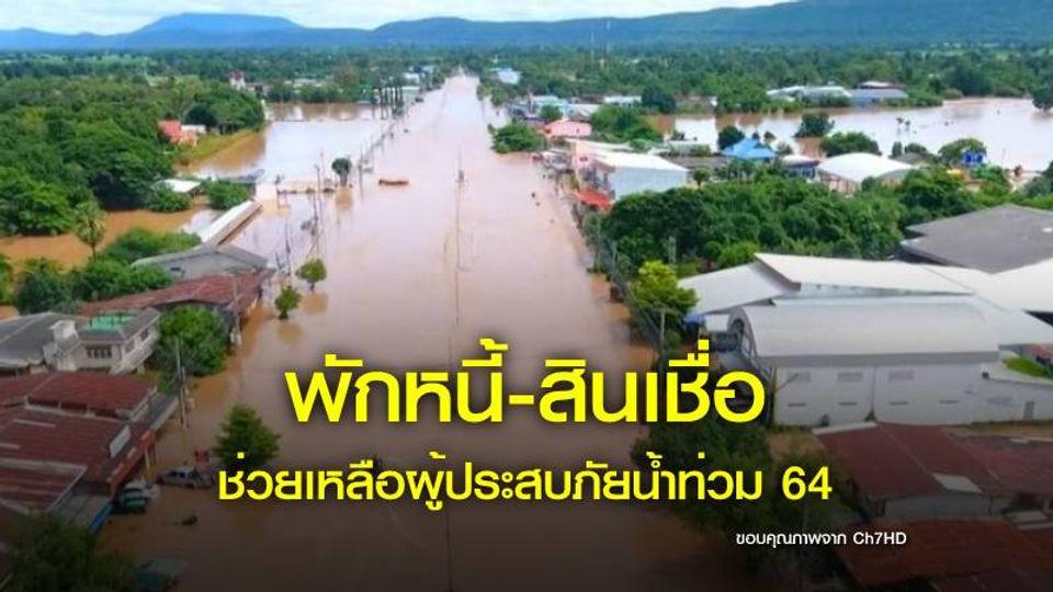 เปิดมาตรการ ช่วยเหลือผู้ประสบภัยน้ำท่วม 64 พักหนี้-สินเชื่อ เช็กรายละเอียด