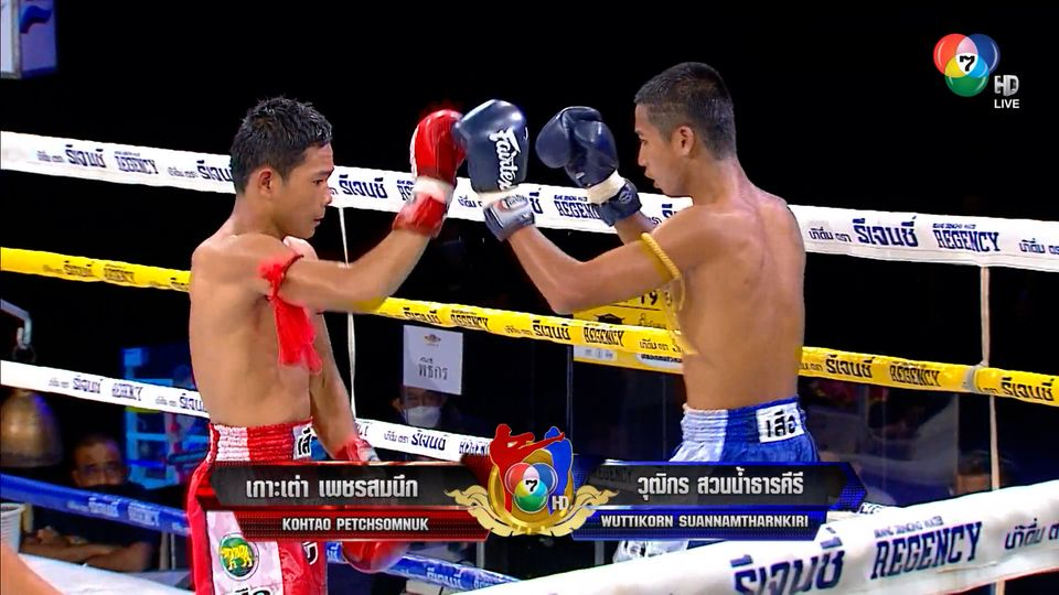มวยไทย7สี 17 ต.ค.64 เกาะเต่า เพชรสมนึก vs วุฒิกร สวนน้ำธารคีรี