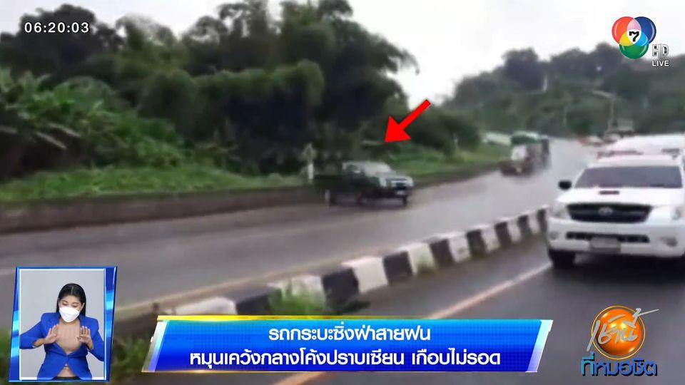 กระบะซิ่งฝ่าสายฝน หมุนเคว้งกลางโค้งปราบเซียน เกือบไม่รอด