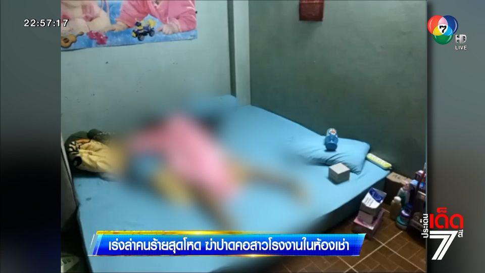 เร่งล่าคนร้ายสุดโหด ฆ่าปาดคอสาวโรงงานในห้องเช่า