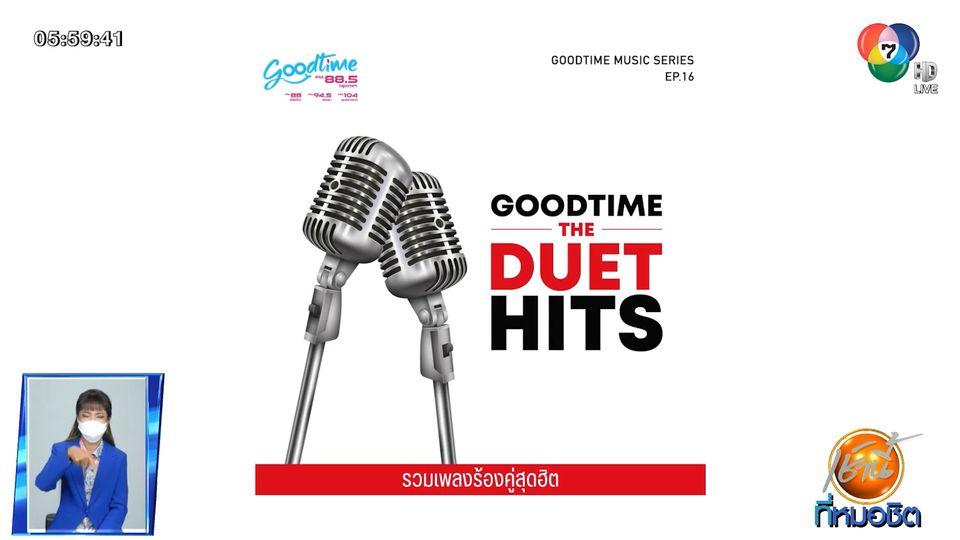 GOODTIME MUSIC SERIES EP.16 GOODTIME THE DUET HITS รวมเพลงร้องคู่สุดฮิต