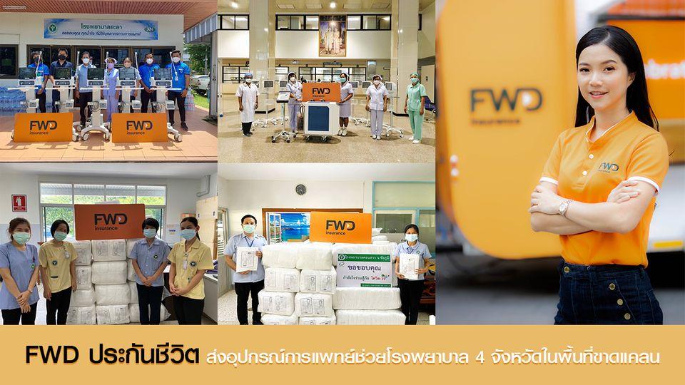 FWD ประกันชีวิต ห่วงใยคนไทยในพื้นที่ห่างไกล ส่งอุปกรณ์การแพทย์ช่วยโรงพยาบาล 4จังหวัดในพื้นที่ขาดแคลน