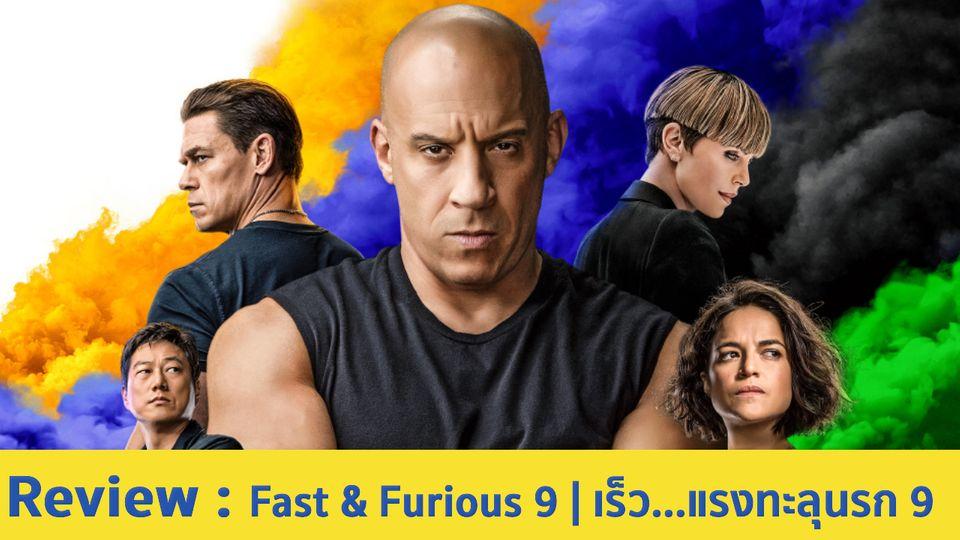 รีวิวหนัง Fast & Furious 9 เร็ว...แรงทะลุนรก 9 - แอ็คชั่นสุดมัน ร่วมพลังคนเหนือมนุษย์