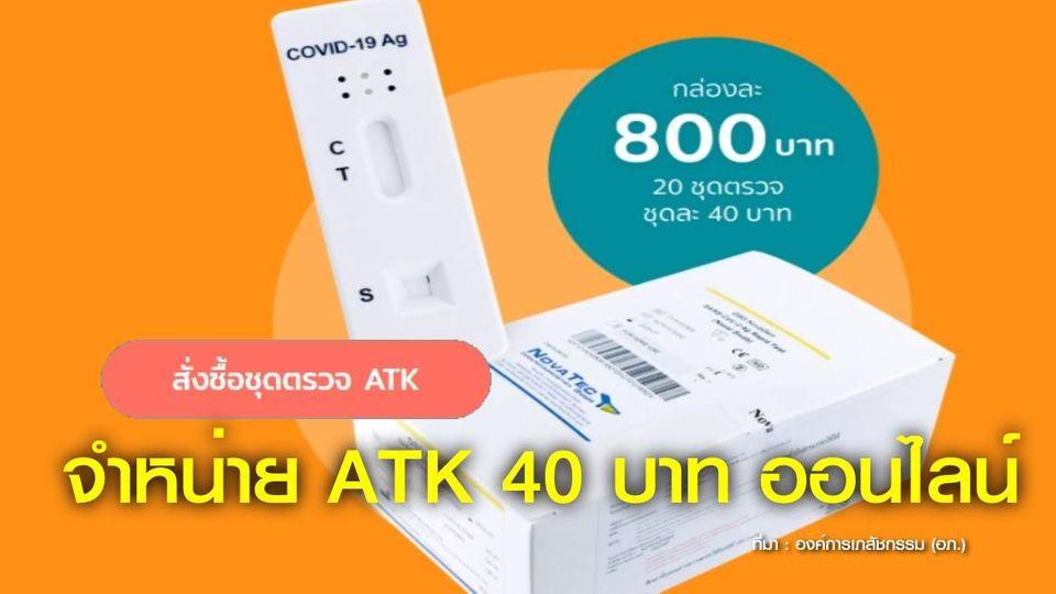 อภ. เปิดขายชุดตรวจ ATK 40 บาท ผ่านออนไลน์ สั่งซื้อได้แล้ว เช็กรายละเอียดที่นี่