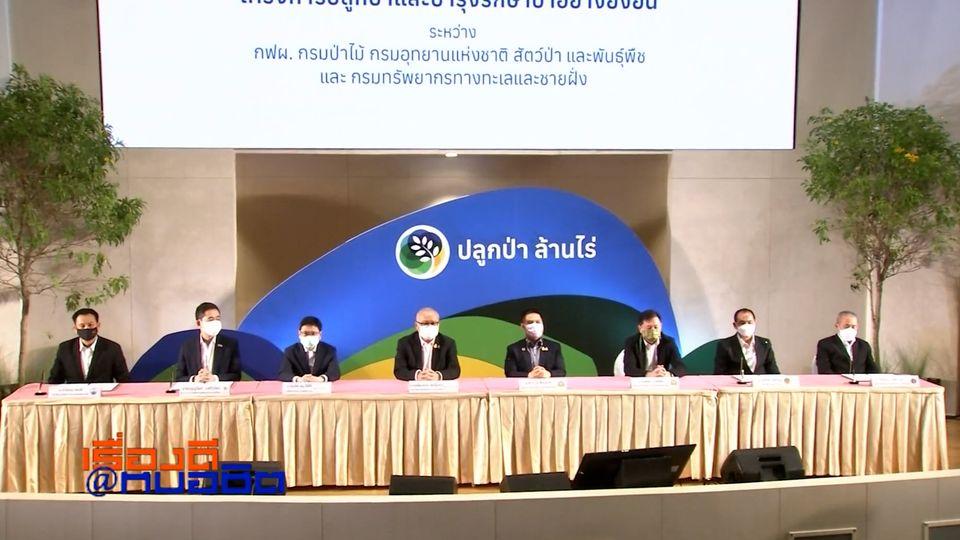 เรื่องดีที่หมอชิต : ชวนคนไทยปลูกป่า 1 ล้านไร่ ลดภาวะโลกร้อน หนุนไทยมุ่งสู่ Carbon Neutrality