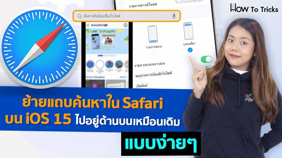 ย้ายแถบค้นหาใน Safari บน iOS 15 ไปอยู่ด้านบนเหมือนเดิม แบบง่ายๆ   How To Tricks EP.67