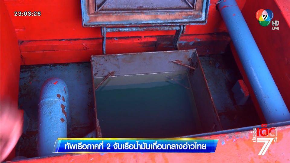 ทัพเรือภาคที่ 2 จับเรือน้ำมันเถื่อนกลางอ่าวไทย