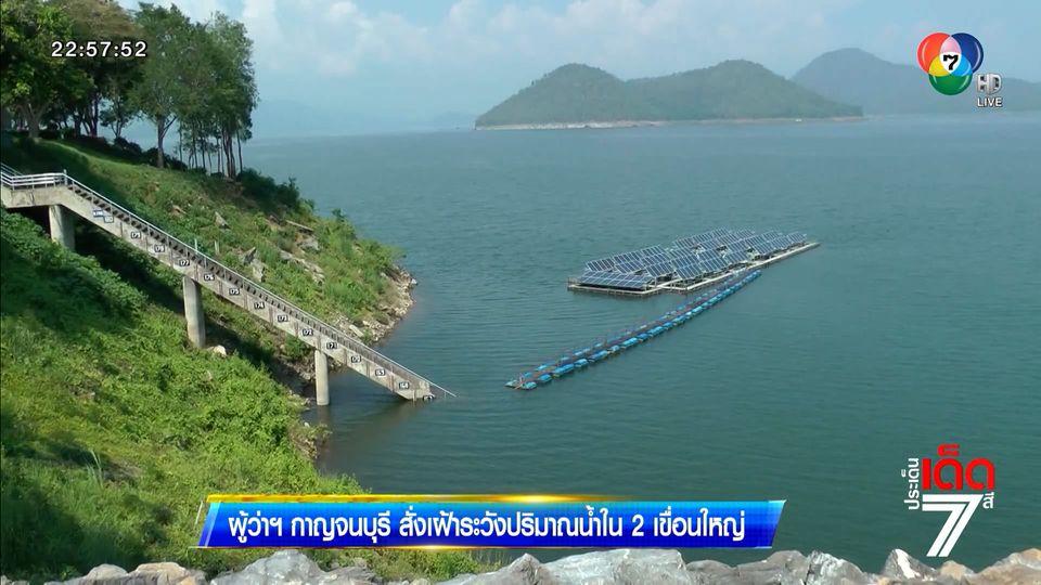 ผู้ว่าฯ กาญจนบุรี สั่งเฝ้าระวังปริมาณน้ำใน 2 เขื่อนใหญ่
