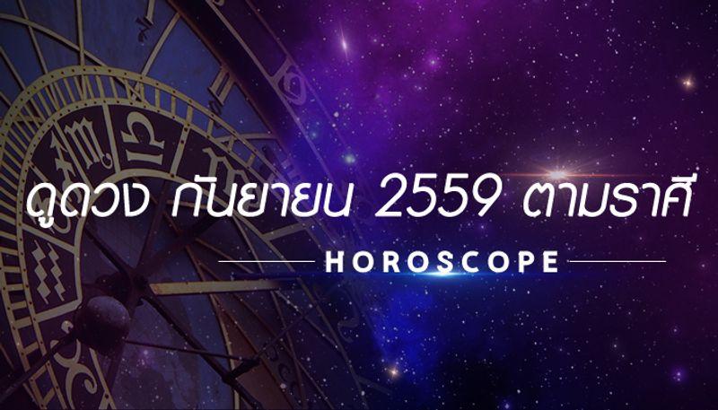 ดูดวง เดือนกันยายน 2559 ตามราศี