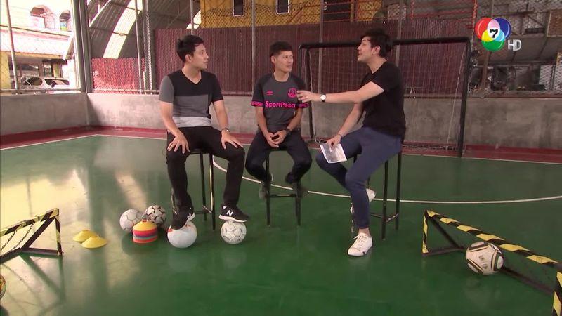 เจาะลึกกีฬา Street Football กับนักกีฬาทีมชาติไทย แชมป์เอเชียและอเมริกาใต้ [เจาะสนาม@Midnight]