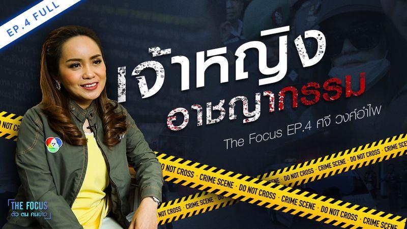 The Focus EP.4 ศจี วงศ์อำไพ เส้นทางสายอาชญากรรม