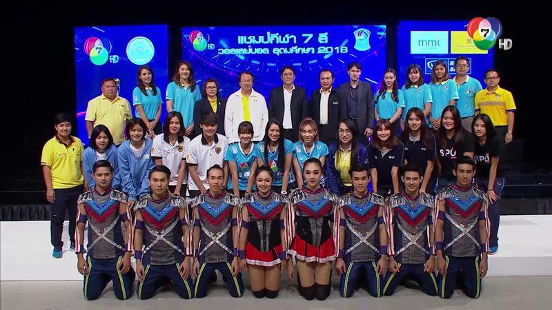 แถลงข่าวจัดการแข่งขัน แชมป์กีฬา 7 สี วอลเลย์บอลอุดมศึกษา 2018
