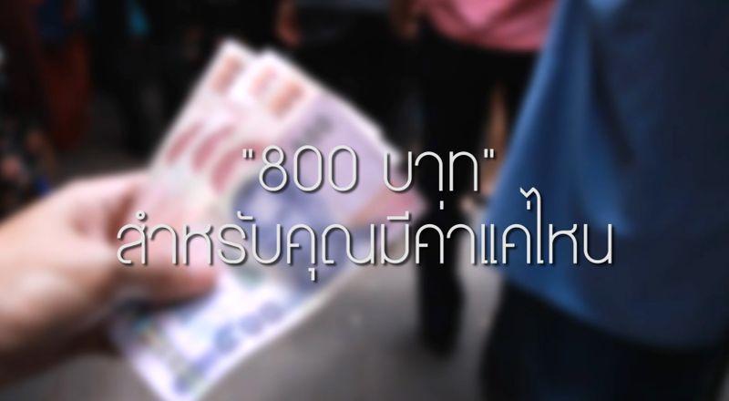 เงิน 800 บาท มีค่ามากแค่ไหน? - ชีวิต 800