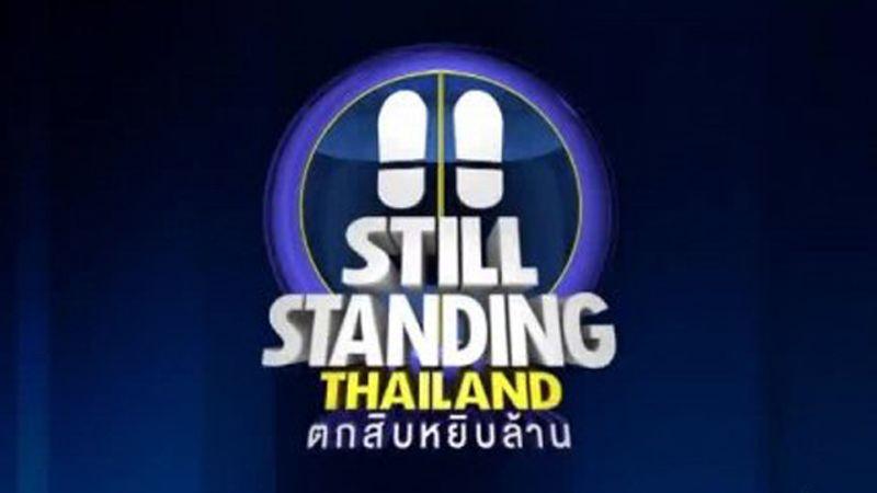ตกสิบหยิบล้าน Still Standing Thailand