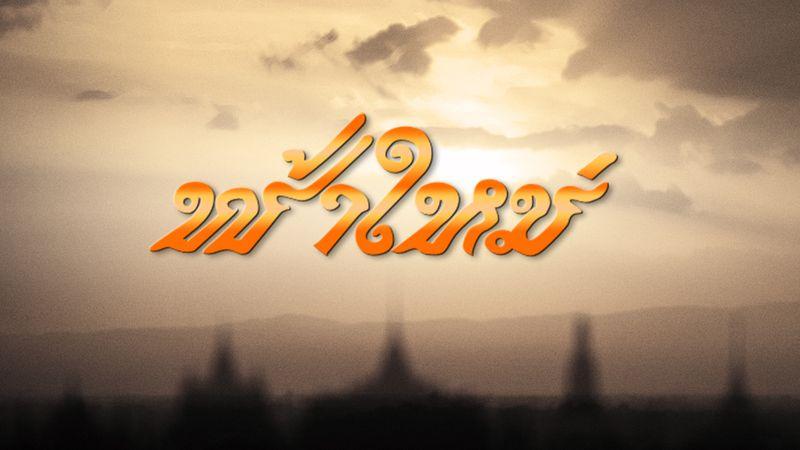 ละครฟ้าใหม่ (รีรัน) เริ่ม 6 ตุลาคมนี้ ทางช่อง 7 สี