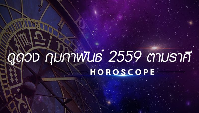 ดูดวง เดือนกุมภาพันธ์ 2559 ตามราศี