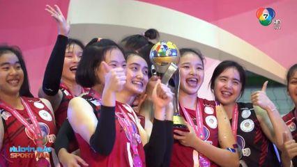 ควันหลงและบรรยากาศ แชมป์กีฬา 7HD วอลเลย์บอลเยาวชนหญิง แชมเปียนคัพ 2019 ตอน 2