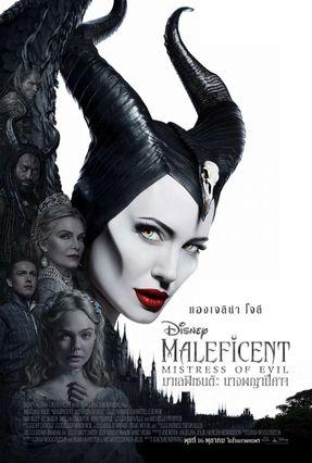 ตัวอย่างหนัง Maleficent: Mistress of Evil มาเลฟิเซนต์: นางพญาปีศาจ