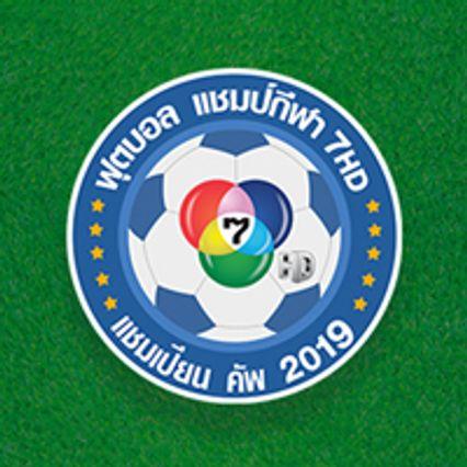 ฟุตบอลแชมป์กีฬา 7HD แชมเปียน คัพ 2019