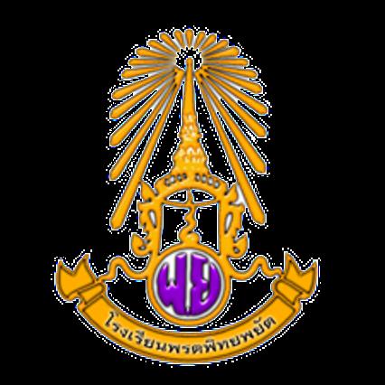 โรงเรียนพรตพิทยพยัต