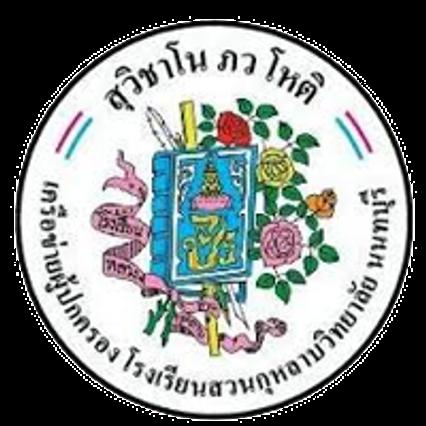 โรงเรียนสวนกุหลาบวิทยาลัย นนทบุรี