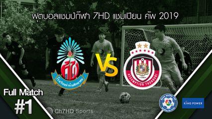 ท่าข้ามพิทยาคม 0-1 อัสสัมชัญธนบุรี ฟุตบอลแชมป์กีฬา 7HD 2019 รอบสุดท้าย 1/2