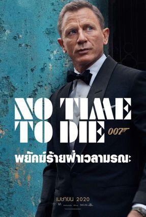 ตัวอย่างหนัง Bond 25: No Time to Die พยัคฆ์ร้ายฝ่าเวลามรณะ