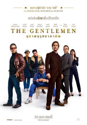 ตัวอย่างหนัง The Gentlemen สุภาพบุรุษมาหากัญ