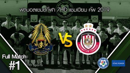 ราชวินิตบางเขน 4-2 อัสสัมชัญธนบุรี ฟุตบอลแชมป์กีฬา 7HD 2019 รอบชิงชนะเลิศ 1/2