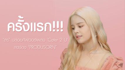 """ชวนฟัง! """"สร"""" วง 'CLC' เกิร์ลกรุ๊ปจากเกาหลีใต้ ปล่อยคลิปคัฟเวอร์เพลงแรก 'Cater 2 U'"""