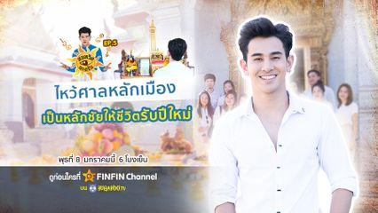 EP.5 สมหวังนะครับ   ไหว้ศาลหลักเมือง สถานที่ศักดิ์สิทธิ์ของไทย เป็นหลักชัยให้ชีวิตรับปีใหม่