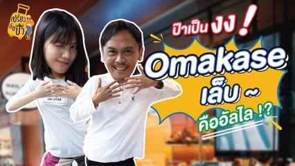 EP.6 เปรี้ยวกับป๊า | ป๊าเป็นงง! Omakase เล็บ คืออัลไล!?