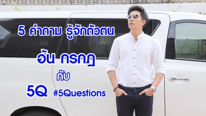 5Q-5Questions EP.6