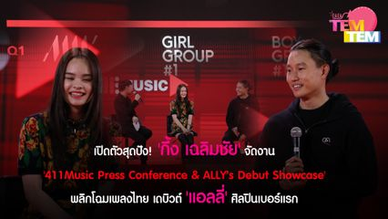 411Music Press Conference & ALLY's Debut Showcase