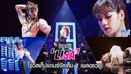 Mentor 'ลิซ่า' โชว์สเต็ปแดนซ์จัดเต็ม 2 เพลงรวด! ใน 'Youth With You SS2'