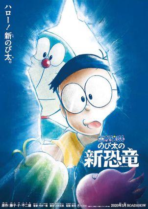 ตัวอย่างหนัง Doraemon the Movie :Nobita's New Dinosaur โดราเอมอน เดอะมูฟวี่ 2020 ไดโนเสาร์ตัวใหม่ขอ