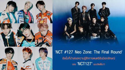 'NCT 127' ปล่อยหมัดฮิตให้วงการเพลงด้วยเพลงใหม่ 'Punch'
