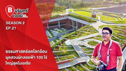SS.2 EP.21 บุรินทร์เจอนี่   ธรรมศาสตร์ลดโลกร้อน ผุดสวนผักลอยฟ้า 100 ไร่ ใหญ่สุดในเอเชีย