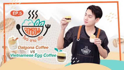 EP.5 Bom Bowl โชว์จานเด็ด   Dalgona Coffee VS Vietnamese Egg Coffee HOME Cafe ทำเองได้ที่บ้าน