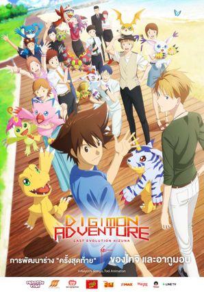 ตัวอย่างหนัง Digimon Adventure Last Evolution Kizuna ดิจิมอน แอดเวนเจอร์ ลาสต์ อีโวลูชั่น คิซึนะ