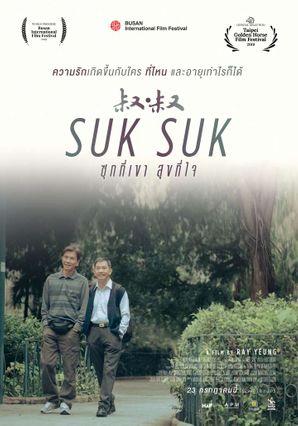ตัวอย่างหนัง Suk Suk ซุกที่เขา สุขที่ใจ